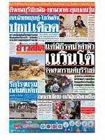 หนังสือพิมพ์ข่าวสด วันพฤหัสบดีที่ 12 มีนาคม พ.ศ. 2563