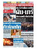 หนังสือพิมพ์ข่าวสด วันอาทิตย์ที่ 15 มีนาคม พ.ศ. 2563