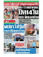 หนังสือพิมพ์ข่าวสด วันพุธที่ 18 มีนาคม พ.ศ. 2563