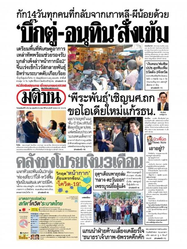 หนังสือพิมพ์มติชน วันพฤหัสบดีที่ 5 มีนาคม พ.ศ. 2563