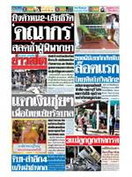 หนังสือพิมพ์ข่าวสด วันอาทิตย์ที่ 8 มีนาคม พ.ศ. 2563