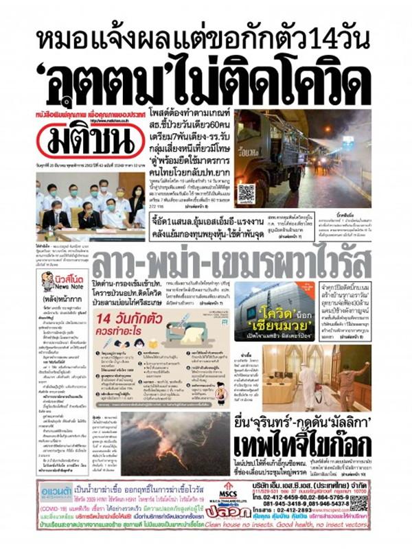 หนังสือพิมพ์มติชน วันศุกร์ที่ 20 มีนาคม พ.ศ. 2563