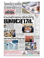 หนังสือพิมพ์มติชน วันจันทร์ที่ 30 มีนาคม พ.ศ. 2563