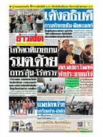 หนังสือพิมพ์ข่าวสด วันจันทร์ที่ 16 มีนาคม พ.ศ. 2563