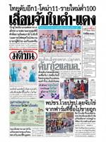 หนังสือพิมพ์มติชน วันเสาร์ที่ 28 มีนาคม พ.ศ. 2563