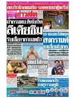 หนังสือพิมพ์ข่าวสด วันอังคารที่ 17 มีนาคม พ.ศ. 2563