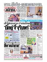 หนังสือพิมพ์มติชน วันพุธที่ 11 มีนาคม พ.ศ. 2563