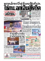 หนังสือพิมพ์มติชน วันเสาร์ที่ 21 มีนาคม พ.ศ. 2563