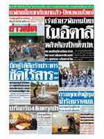 หนังสือพิมพ์ข่าวสด วันพุธที่ 11 มีนาคม พ.ศ. 2563