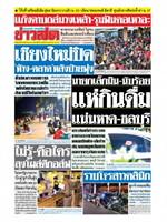 หนังสือพิมพ์ข่าวสด วันจันทร์ที่ 23 มีนาคม พ.ศ. 2563