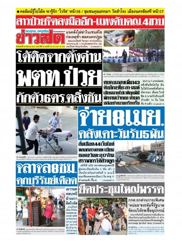 หนังสือพิมพ์ข่าวสด วันจันทร์ที่ 30 มีนาคม พ.ศ. 2563