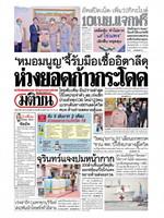 หนังสือพิมพ์มติชน วันอังคารที่ 31 มีนาคม พ.ศ. 2563