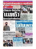 หนังสือพิมพ์ข่าวสด วันเสาร์ที่ 14 มีนาคม พ.ศ. 2563