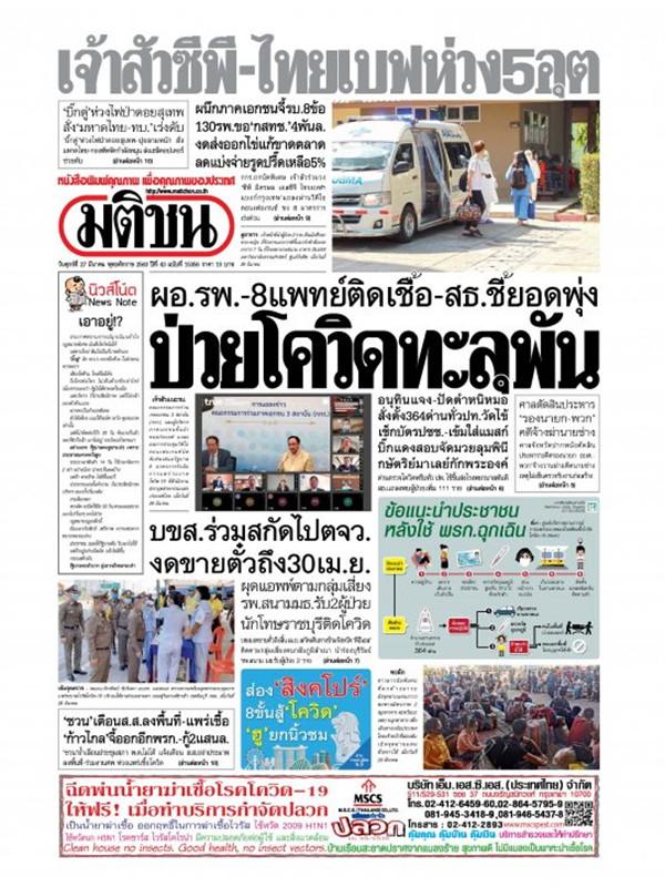 หนังสือพิมพ์มติชน วันศุกร์ที่ 27 มีนาคม พ.ศ. 2563