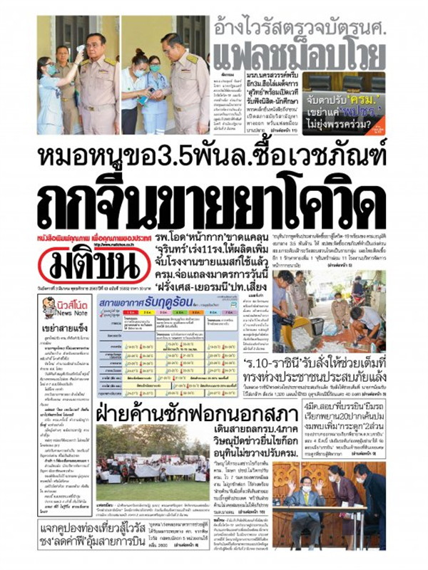 หนังสือพิมพ์มติชน วันอังคารที่ 3 มีนาคม พ.ศ. 2563