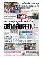 หนังสือพิมพ์มติชน วันจันทร์ที่ 23 มีนาคม พ.ศ. 2563