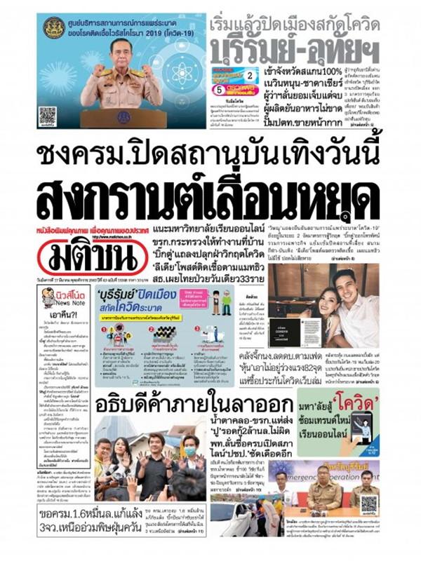 หนังสือพิมพ์มติชน วันอังคารที่ 17 มีนาคม พ.ศ. 2563