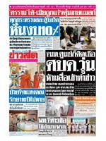 หนังสือพิมพ์ข่าวสด วันอังคารที่ 31 มีนาคม พ.ศ. 2563