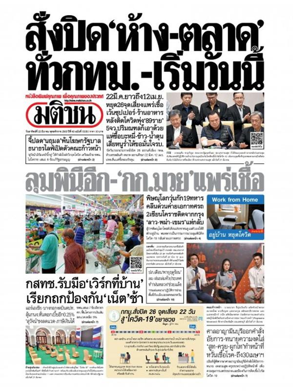 หนังสือพิมพ์มติชน วันอาทิตย์ที่ 22 มีนาคม พ.ศ. 2563