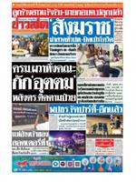 หนังสือพิมพ์ข่าวสด วันพฤหัสบดีที่ 19 มีนาคม พ.ศ. 2563