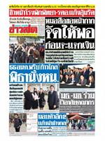 หนังสือพิมพ์ข่าวสด วันจันทร์ที่ 9 มีนาคม พ.ศ. 2563