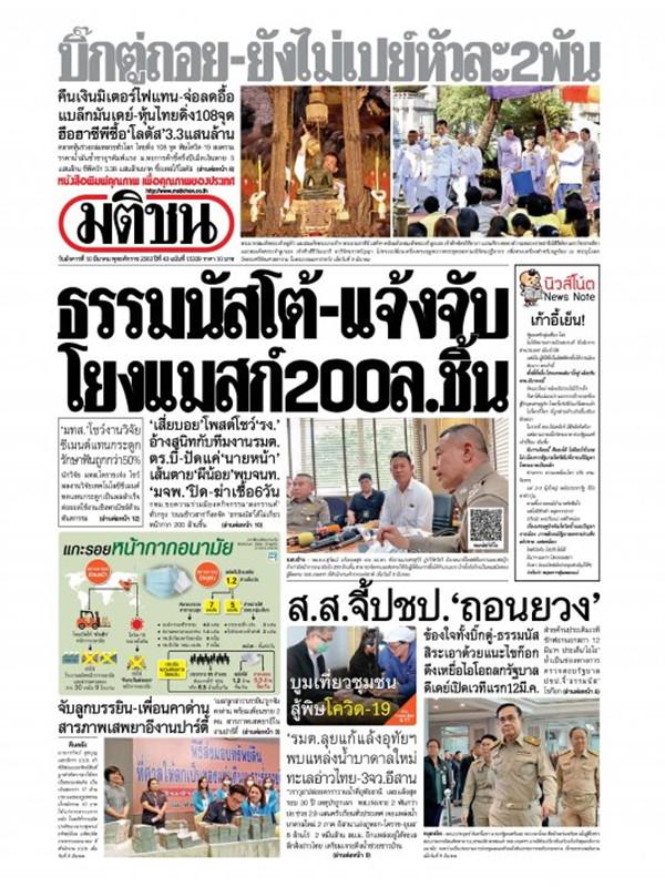 หนังสือพิมพ์มติชน วันอังคารที่ 10 มีนาคม พ.ศ. 2563
