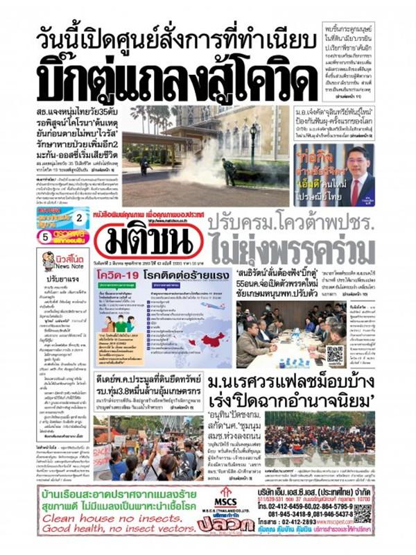 หนังสือพิมพ์มติชน วันจันทร์ที่ 2 มีนาคม พ.ศ. 2563