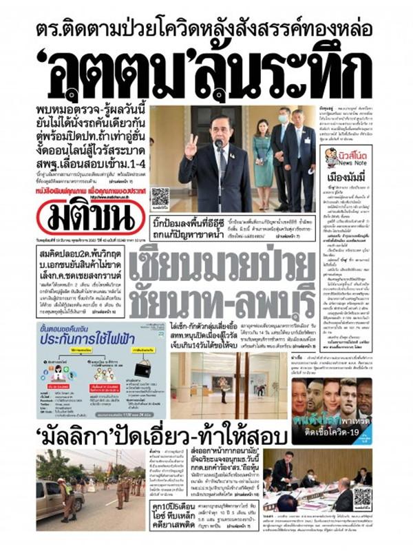 หนังสือพิมพ์มติชน วันพฤหัสบดีที่ 19 มีนาคม พ.ศ. 2563