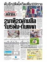 หนังสือพิมพ์มติชน วันอาทิตย์ที่ 29 มีนาคม พ.ศ. 2563