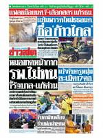 หนังสือพิมพ์ข่าวสด วันพุธที่ 4 มีนาคม พ.ศ. 2563