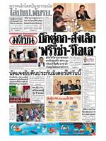 หนังสือพิมพ์มติชน วันพฤหัสบดีที่ 12 มีนาคม พ.ศ. 2563