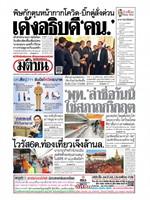 หนังสือพิมพ์มติชน วันจันทร์ที่ 16 มีนาคม พ.ศ. 2563
