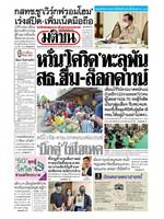 หนังสือพิมพ์มติชน วันอังคารที่ 24 มีนาคม พ.ศ. 2563