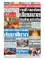 หนังสือพิมพ์ข่าวสด วันอาทิตย์ที่ 29 มีนาคม พ.ศ. 2563