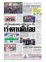 หนังสือพิมพ์มติชน วันจันทร์ที่ 9 มีนาคม พ.ศ. 2563