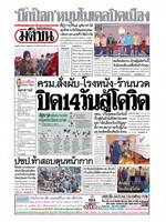 หนังสือพิมพ์มติชน วันพุธที่ 18 มีนาคม พ.ศ. 2563