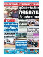 หนังสือพิมพ์ข่าวสด วันศุกร์ที่ 20 มีนาคม พ.ศ. 2563