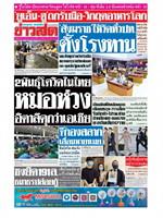 หนังสือพิมพ์ข่าวสด วันอังคารที่ 24 มีนาคม พ.ศ. 2563