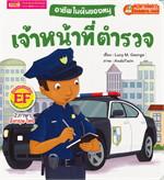อาชีพในฝันของหนู เจ้าหน้าที่ตำรวจ (หนังสือพัฒนาสมอง 2 ภาษา อังกฤษ-ไทย)