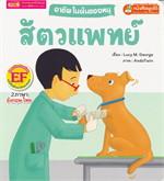 อาชีพในฝันของหนู สัตวแพทย์ (หนังสือพัฒนาสมอง 2 ภาษา อังกฤษ-ไทย)