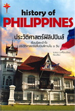 HISTORY OF PHILIPPINE ประวัติศาสตร์ฟิลิปปินส์