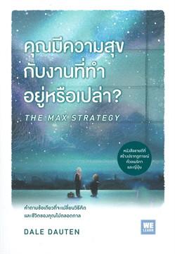 คุณมีความสุขกับงานที่ทำอยู่หรือเปล่า? THE MAX STRATEGY