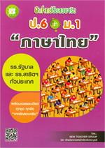 ฝึกโจทย์ข้อสอบจริง ป.6 เข้า ม.1 ภาษาไทย