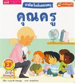 อาชีพในฝันของหนู คุณครู (หนังสือพัฒนาสมอง 2 ภาษา อังกฤษ-ไทย)