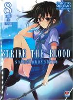 STRIKE THE BLOOD ราชันย์โลหิตรัตติกาล เล่ม 8