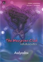 The Weapons Club คลับลับของลีอา