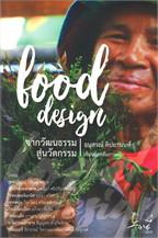 Food Design : จากวัฒนธรรมสู่นวัตกรรม