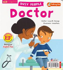 อาชีพในฝันของหนู คุณหมอ (หนังสือพัฒนาสมอง 2 ภาษา อังกฤษ-ไทย)
