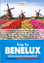 Trip To BENELUX เที่ยวกลุ่มประเทศเบเนลักซ์