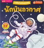 อาชีพในฝันของหนู นักบินอวกาศ (หนังสือพัฒนาสมอง 2 ภาษา อังกฤษ-ไทย)